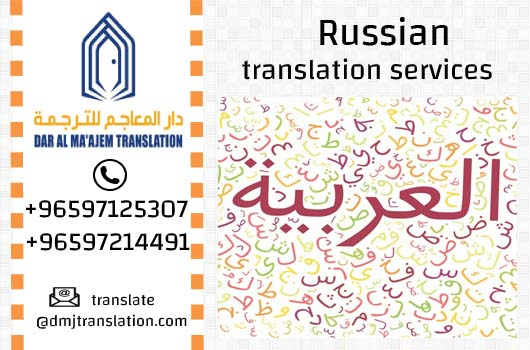 Russian Translation services to arabic - Russian Translation services