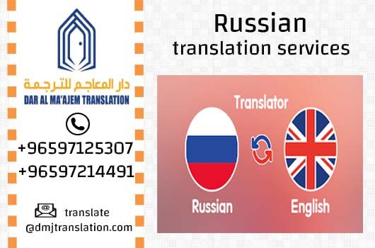 Russian Translation services - Russian Translation services