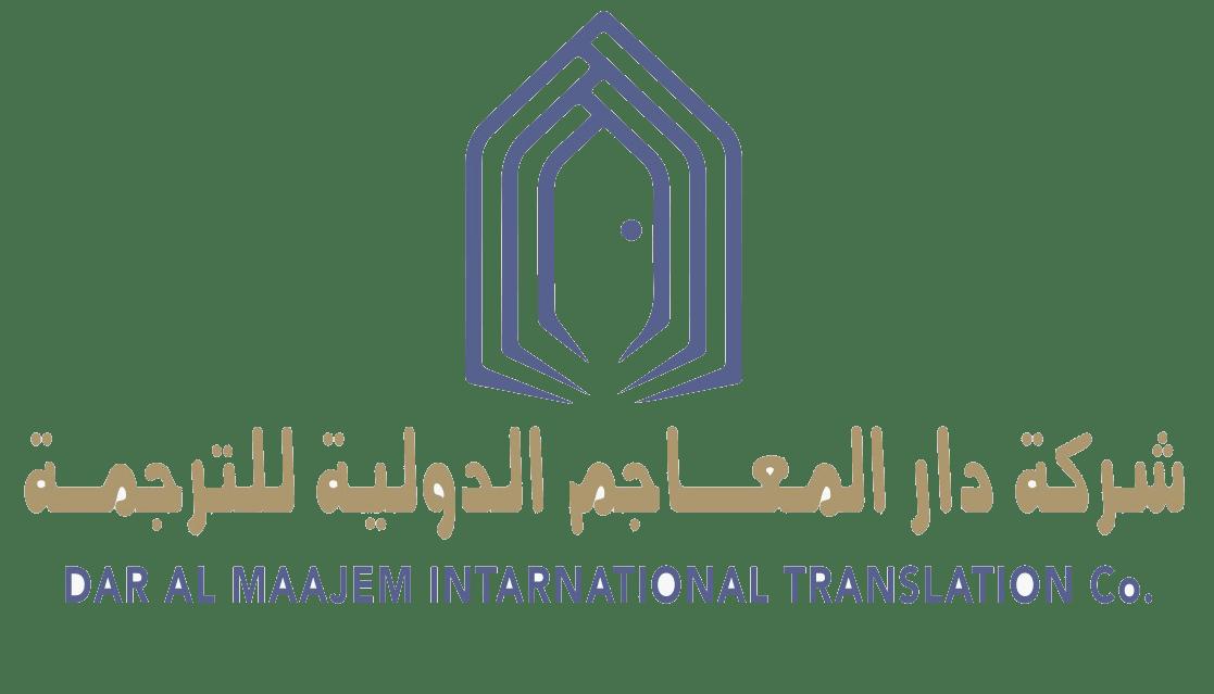 دار المعاجم الدولية للترجمة