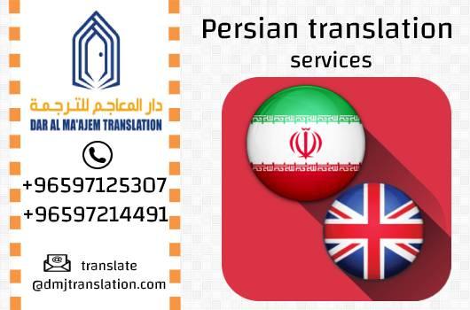 Persian translation English1 - ترجمة من فارسي الى عربي <> انجليزي