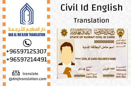 civil id Translation  - Civil Id English Translation