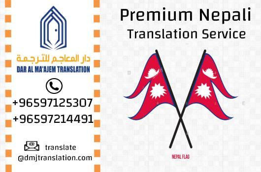 nepali translation services  - English to Nepali Translation Service