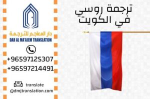 russian translation  300x198 - خدمات ترجمة روسي في الكويت